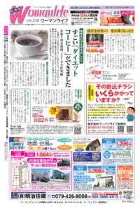ウーマンライフ明石・神戸版 2021年10月14日号